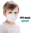 Kép 1/6 - YWSH Gyerek FFP2 (KN95) Védőmaszk Szájmaszk Face mask XS 10 db-os doboz